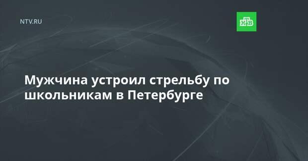 Мужчина устроил стрельбу по школьникам в Петербурге