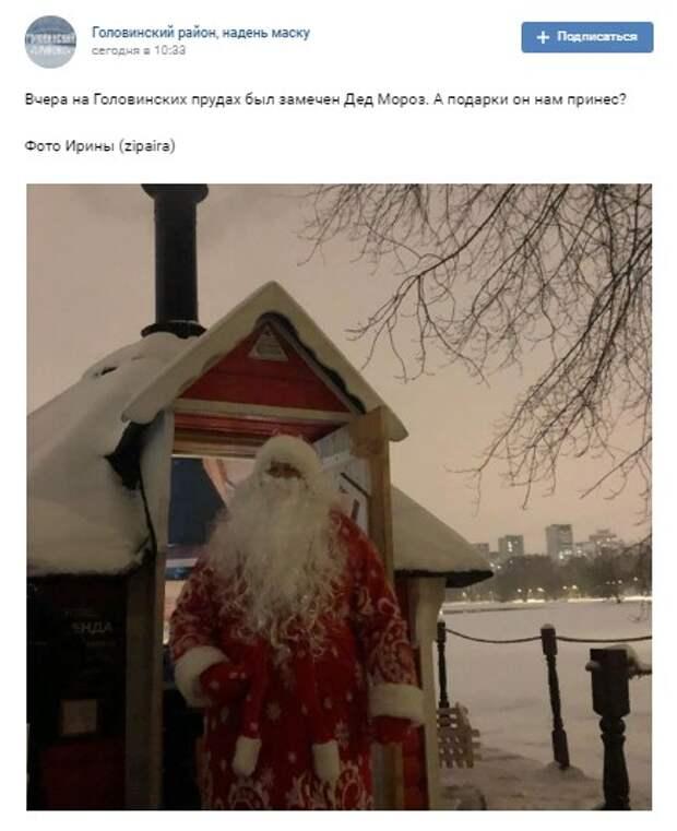 Фото дня: Дед Мороз перебрался к Головинским прудам