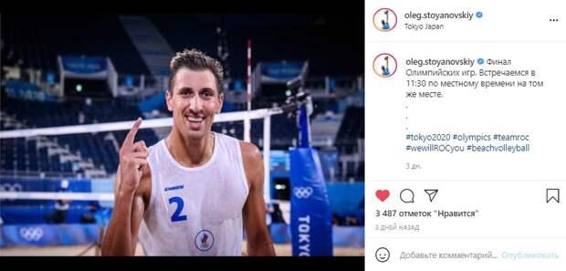 Волейболист из Южного Медведкова завоевал «серебро» на Олимпийских играх в Токио
