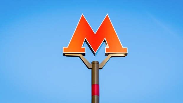 Дептранс Москвы внес коррективы в работу метрополитена в праздничные дни