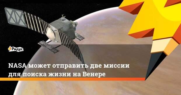 NASA может отправить две миссии для поиска жизни на Венере