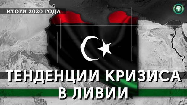 Ливия 2020. Итоги и тенденции