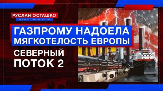 «Северный поток 2»: Газпрому надоела мягкотелость европейцев?