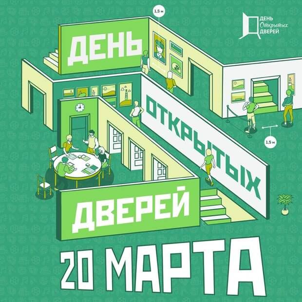 Библиотека на 1-ой Хуторской проведет День открытых дверей