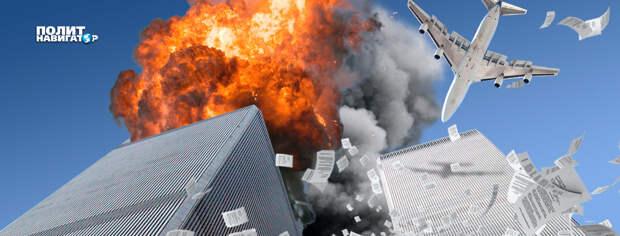11 сентября Америки. Уроки и выводы