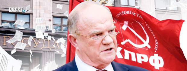 Кассетный скандал в КПРФ – Зюганова отправляют на пенсию