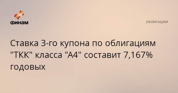 """Ставка 3-го купона по облигациям """"ТКК"""" класса """"А4"""" составит 7,167% годовых"""