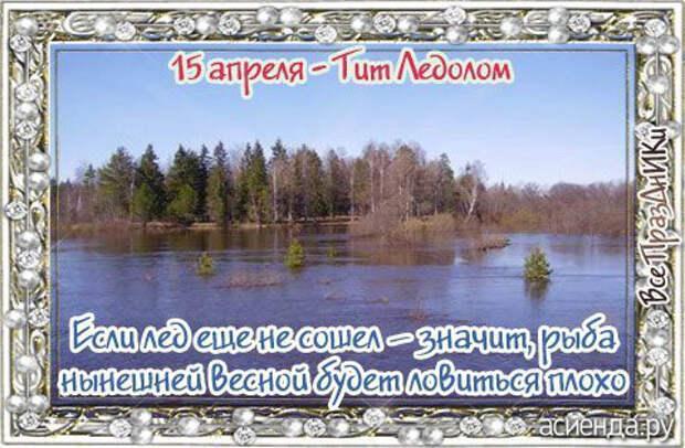Народный календарь. Дневник погоды 15 апреля 2021 года