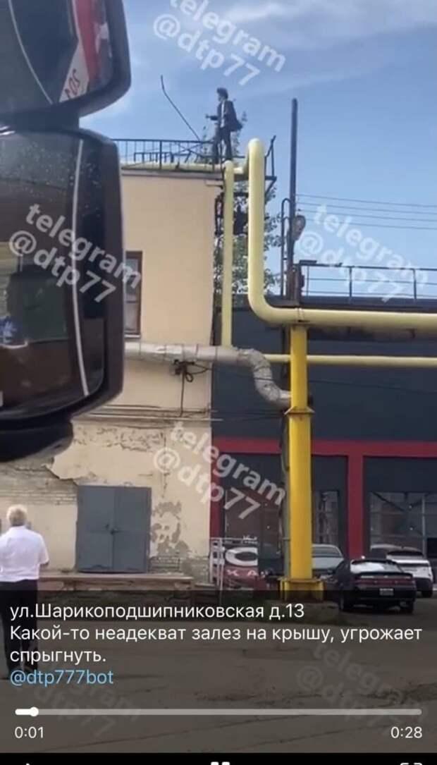 Парень угрожает спрыгнуть с крыши дома на Шарикоподшипниковской улице