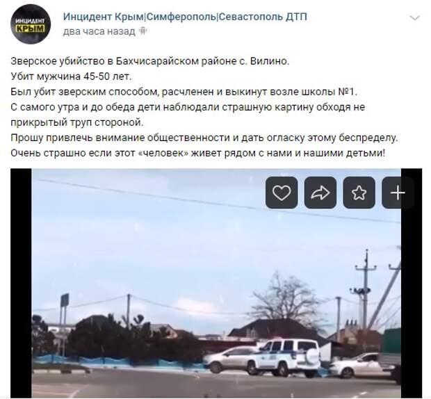 Зверская расчлененка мужчины в Крыму оказалась фейком