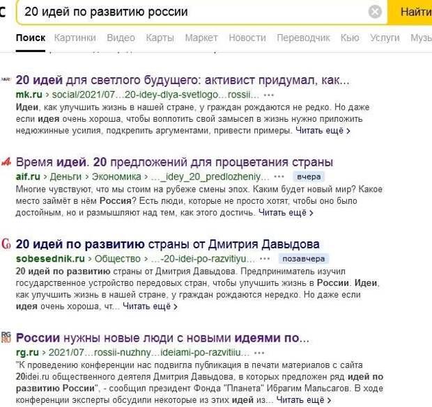 20 идей по закабалению России