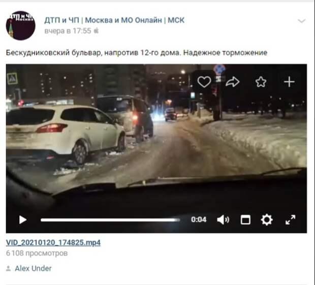 Кроссовер «догнал» минивэн на Бескудниковском бульваре