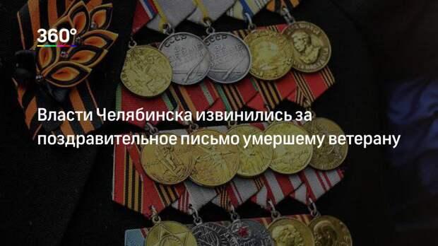 Власти Челябинска извинились за поздравительное письмо умершему ветерану