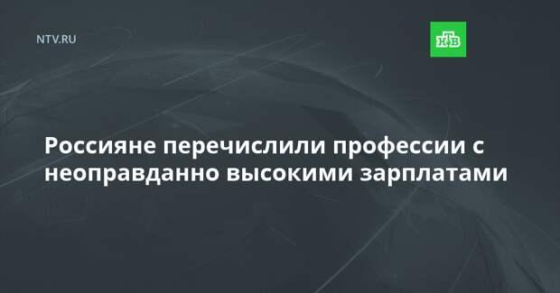 Россияне перечислили профессии с неоправданно высокими зарплатами