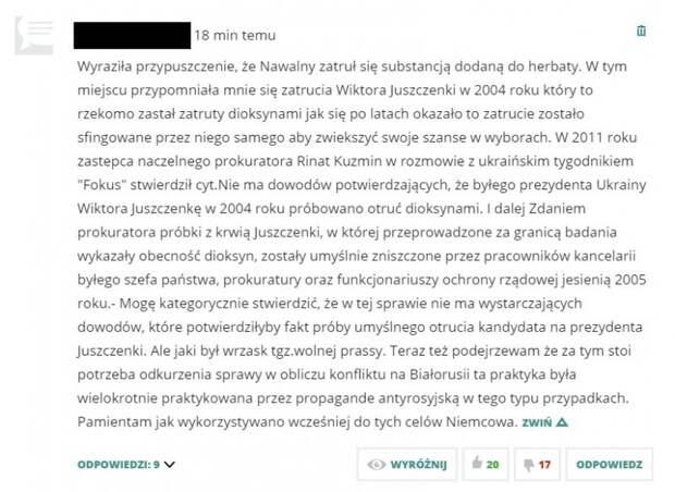 Поляки в Сети не поверили в отравление Навального
