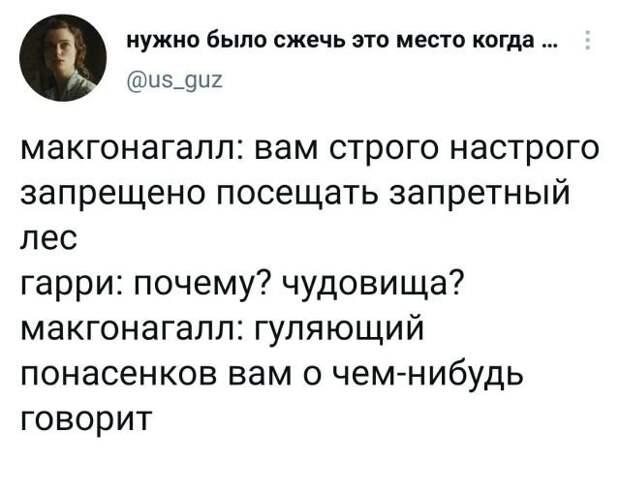 твит про Понасенкова