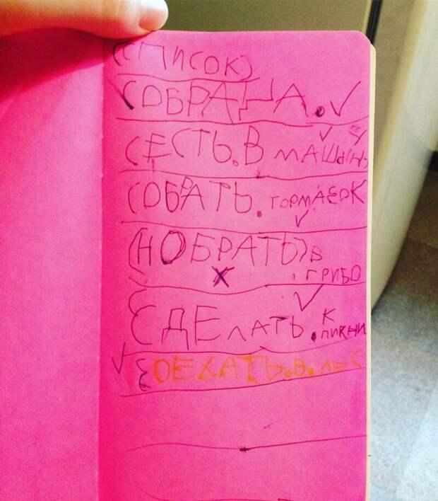 Список дел дети, детские записки, записки, записки от детей, прикол, ребенок, фото