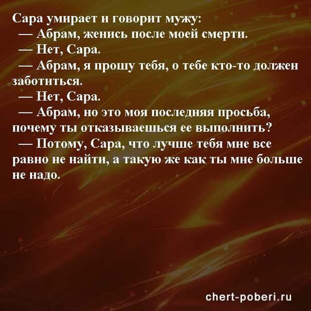 Самые смешные анекдоты ежедневная подборка chert-poberi-anekdoty-chert-poberi-anekdoty-56150303112020-3 картинка chert-poberi-anekdoty-56150303112020-3