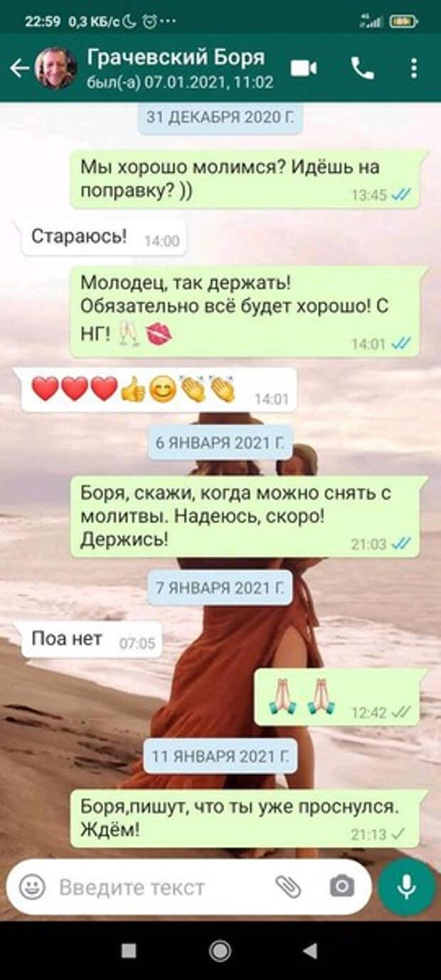 «Боря, скажи, когда можно снять молитвы». Подруга Грачевского обнародовала последнюю переписку с ним