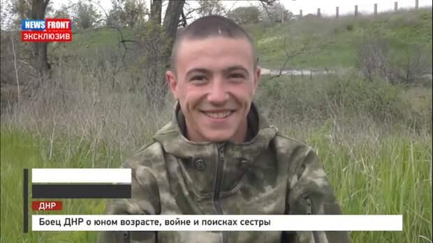 Боец ДНР о юном возрасте, войне и поисках сестры