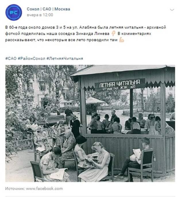 Фото дня: летняя читальня на улице Алабяна в 60-е годы