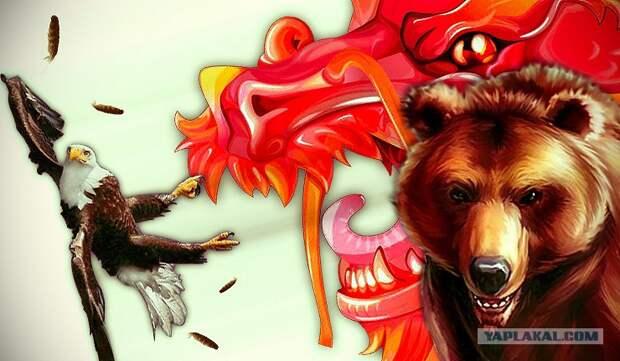 Дракон не злит медведья? Орель не улыбается