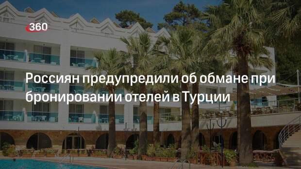 Россиян предупредили об обмане при бронировании отелей в Турции