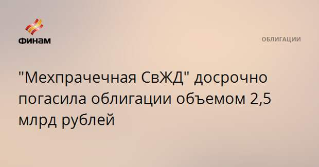 """""""Мехпрачечная СвЖД"""" досрочно погасила облигации объемом 2,5 млрд рублей"""