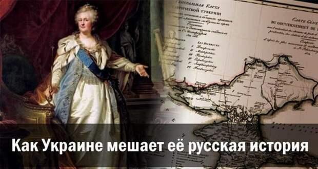 Как современной Украине мешает её русская история