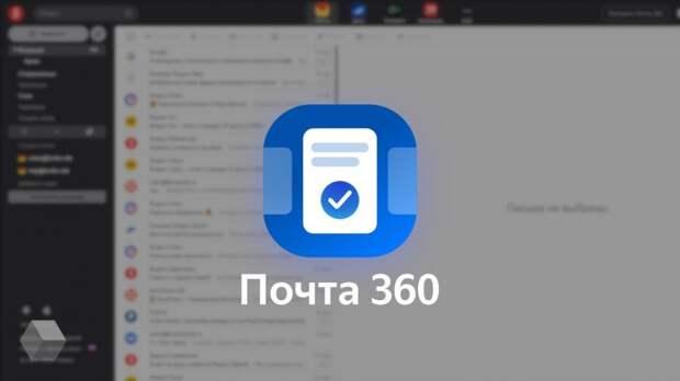 В Телемосте Яндекс.Почты 360 появились чаты и новые возможности для презентаций