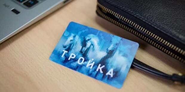 Москвичи примут участие в дизайне карты «Тройка»