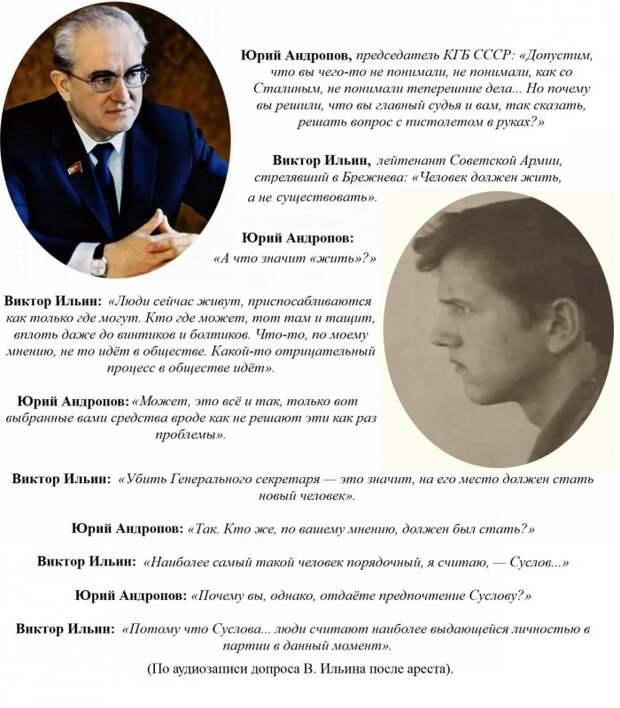 Десять фактов о покушении на Брежнева