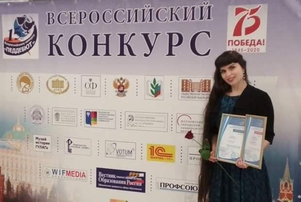 Выпускница университета в Ростокине стала лучшим педагогом-дебютантом в стране