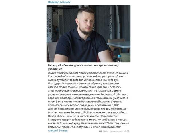 В Киеве хотят вторгнуться в Россию за землями казаков: Военкор остудил пыл украинских националистов