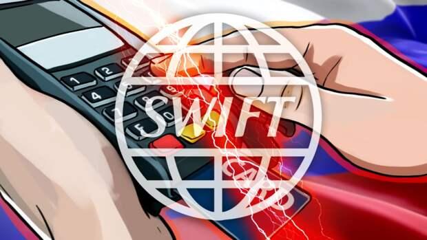 Экономист объяснил, почему США не могут решать за SWIFT