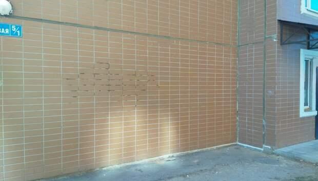 Граффити на торце жилого дома на Садовой улице убрали после жалобы жителя