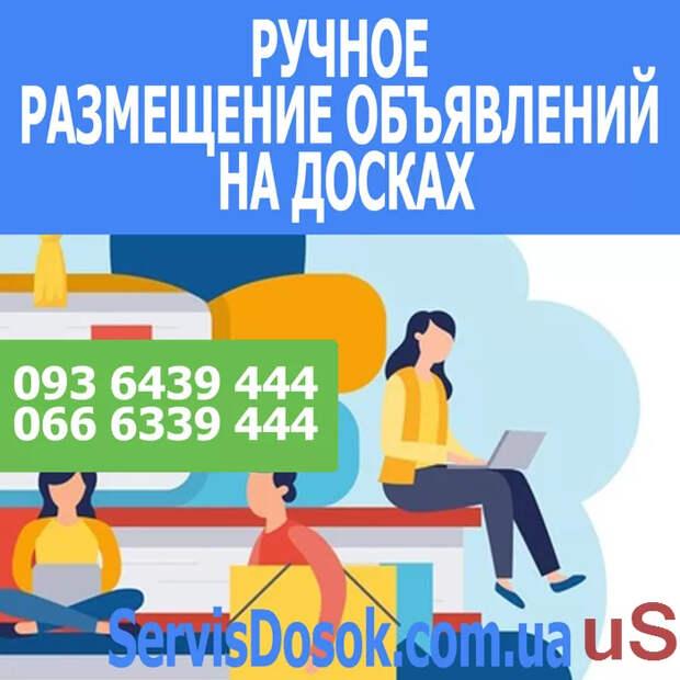 Сайт рассылки объявлений - ServisDosok