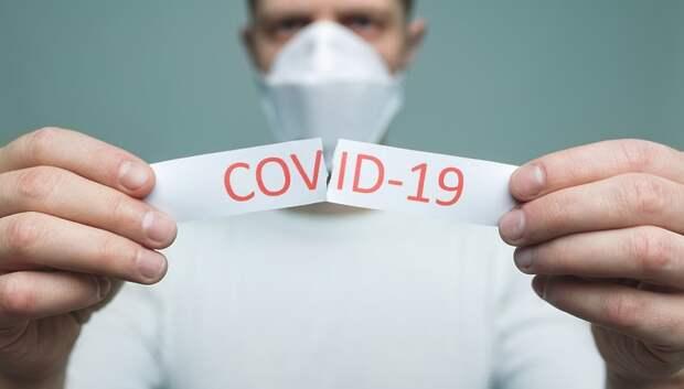 В Подмосковье от коронавируса вылечили еще 41 пациента