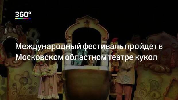 Международный фестиваль пройдет в Московском областном театре кукол