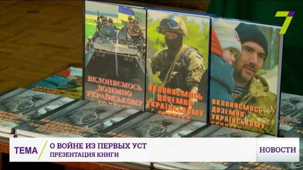 Попиарились на войне в Донбассе?