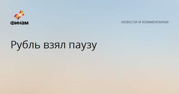 Рубль взял паузу