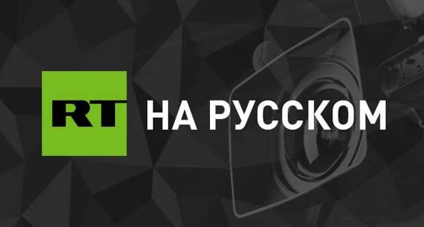 Автомобиль врезался в резиденцию посла США в Москве