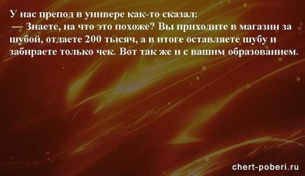Самые смешные анекдоты ежедневная подборка chert-poberi-anekdoty-chert-poberi-anekdoty-56150303112020-10 картинка chert-poberi-anekdoty-56150303112020-10