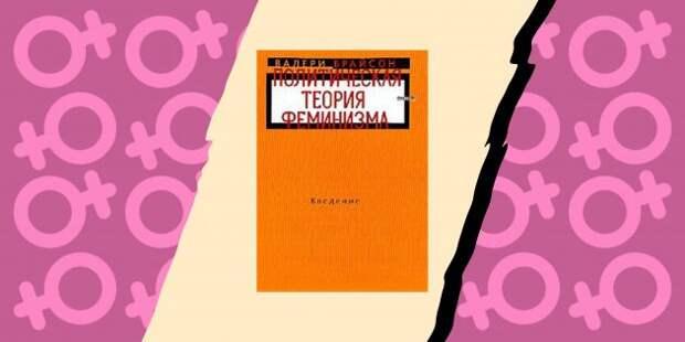 Книги о феминизме: «Политическая теория феминизма. Введение», Валери Брайсон
