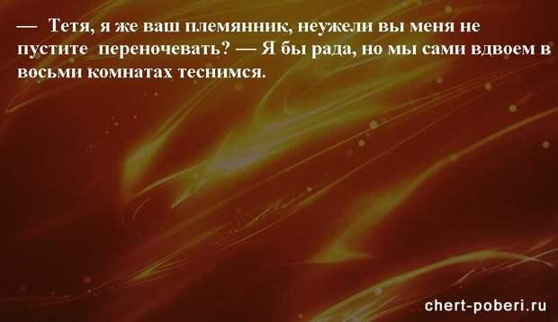 Самые смешные анекдоты ежедневная подборка chert-poberi-anekdoty-chert-poberi-anekdoty-00080412112020-13 картинка chert-poberi-anekdoty-00080412112020-13