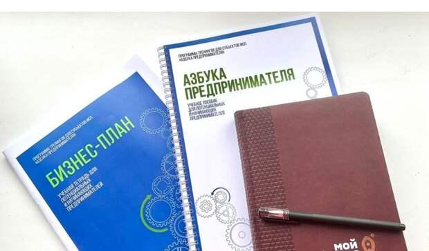 В Оренбурге завершилась Федеральная программа «Азбука предпринимателя»