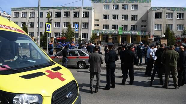 В школе в Казани произошла стрельба. Погибли 13 человек