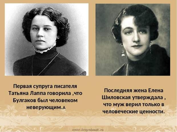 Величайшие истории любви. Булгаков и его Маргариты