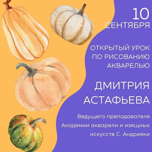 В культурном центре «Марьина роща» пройдёт открытый урок рисования акварелью