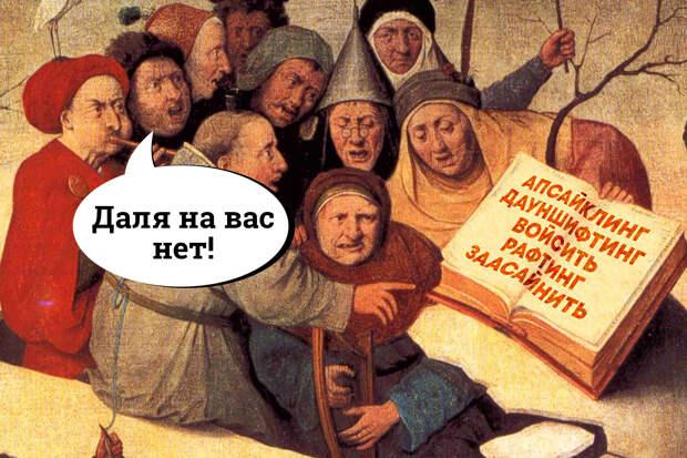 Чур, без словаря: разберетесь в англицизмах или гори они огнем?